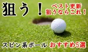 ゴルフボールのおススメ!(スピンボール編)