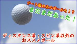 おススメのゴルフボール!DT系/SP系以外の「第3のボール」