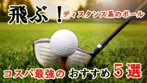 ゴルフボールのおススメ!(ディスタンスボール編)